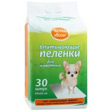 Чистый хвост впитывающие пеленки для животных 60х90 см, 10 шт.