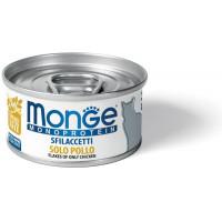 Monge Cat Monoprotein мясные хлопья для кошек из курицы 80г